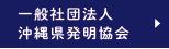 一般社団法人沖縄県発明協会