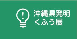 沖縄県発明くふう展